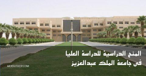 منح الدراسات العليا في جامعة الملك عبدالعزيز  بالمملكة العربية السعودية