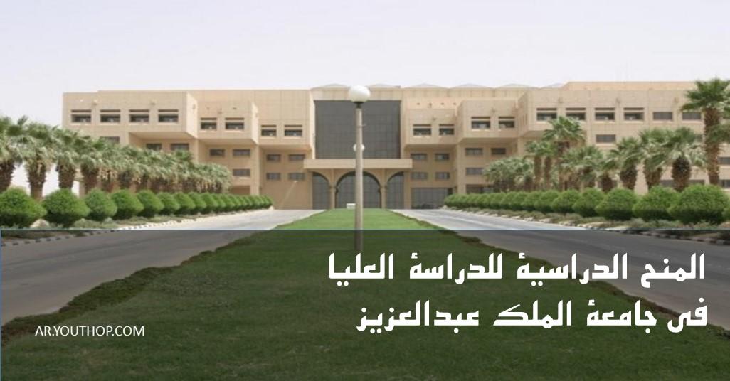 منح الدراسات العليا في جامعة الملك عبدالعزيز بالمملكة العربية السعودية العربية