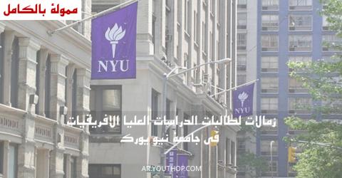 زمالات ممولة بالكامل لطالبات الدراسات العليا الافريقيات في كلية NYU Wagner في أمريكا