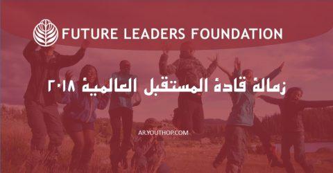 زمالة قادة المستقبل العالمية 2018