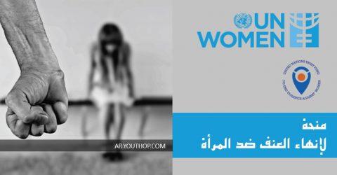منحة صندوق الأمم المتحدة الاستئماني لعام 2018 لإنهاء العنف ضد المرأة