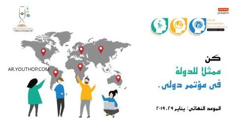 دعوة لتقديم الطلبات للمؤتمر العالمي للمراهقين كممثل اقليمي لعام -2019