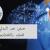 معرض مصر الدولي للعلوم والتكنولوجيا