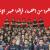 فرصة التدريب 2018 مع يوث أبرتشونيتيس عربية عبر الإنترنت